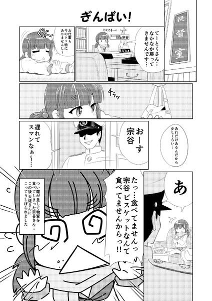 【オリジナル艦娘】宗谷さん、ギンバイする