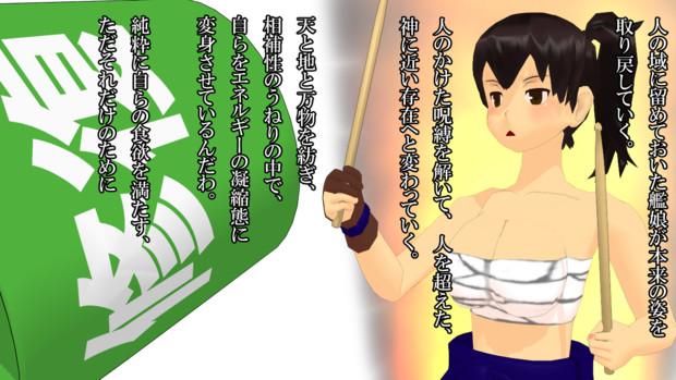【MMD艦これ】加賀さん 新劇場版:破