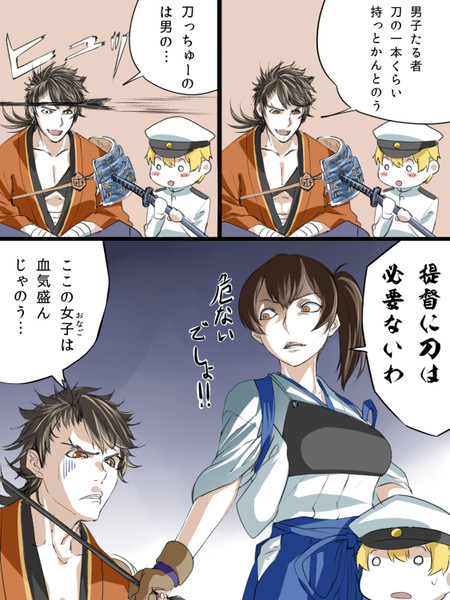 艦娘&刀剣