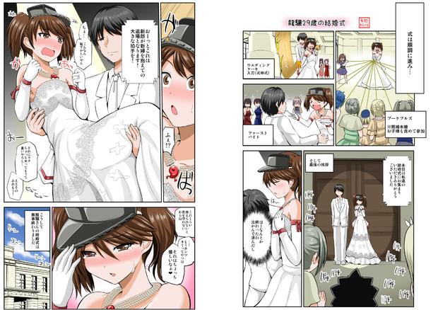 龍驤29歳の結婚式【2015/01/28】