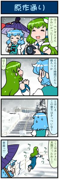 がんばれ小傘さん 1520