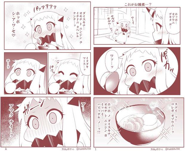 ほっぽちゃんの日常58