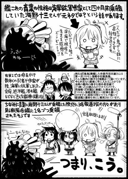 【艦これ】海軍報道班【史実】