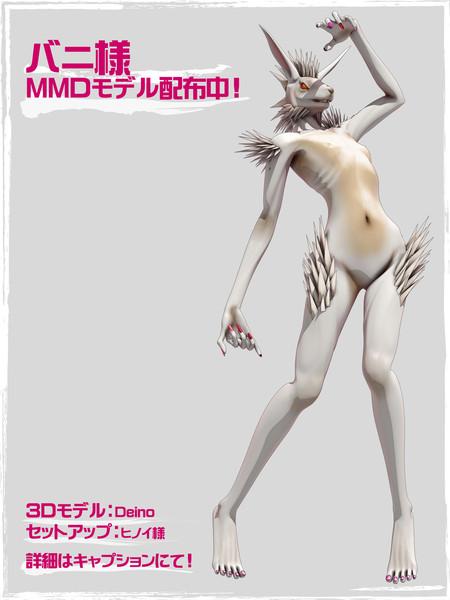 【MMDモデル配布】バニ様