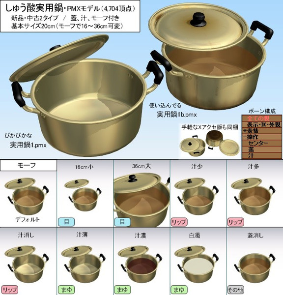 【しゅう酸アルミ】実用鍋【配布】