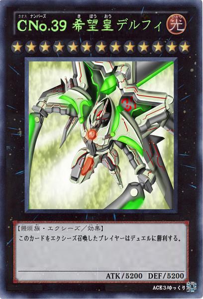 希望皇ゆっくりが召喚された瞬間、このカードの効果を発動!