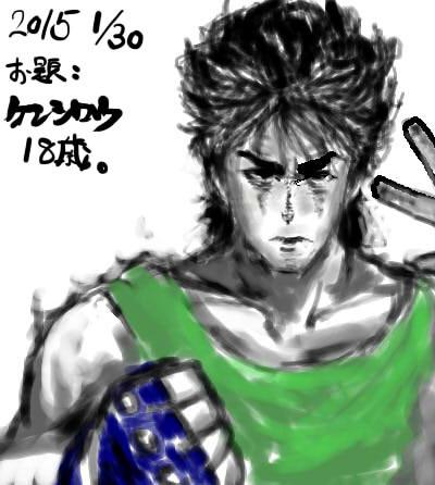 リハかきコミュ1/30のお題:ケンシロウ18歳(北斗の拳)
