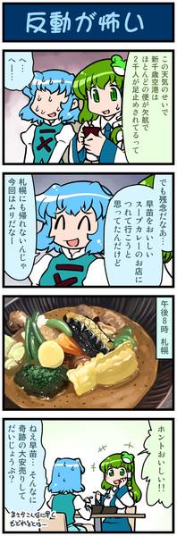 がんばれ小傘さん 1524