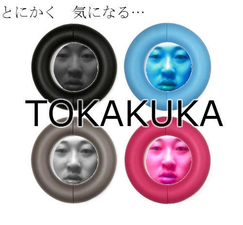 TOKAKUKA 勝手にCDジャケット
