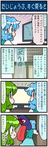 がんばれ小傘さん 1526