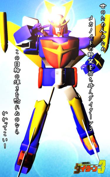 無敵鋼人ダイターン3:MMDロボットアニメセレクション.7