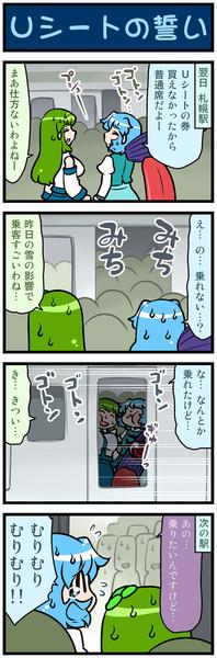がんばれ小傘さん 1527