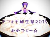 デフォ子誕生祭2015(遅刻・・・