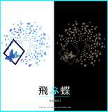 飛ぶ蝶【配布終了】
