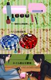 【アクセサリ配布】ネイルセット一式【MMD刀剣乱舞】