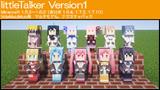 【littleMaidMob】littleTalker Version1