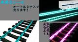 Luminous rail (発光レール)