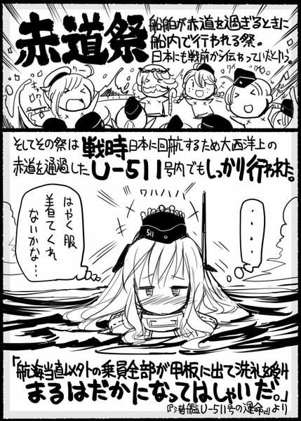 【艦これ】赤道祭【史実】