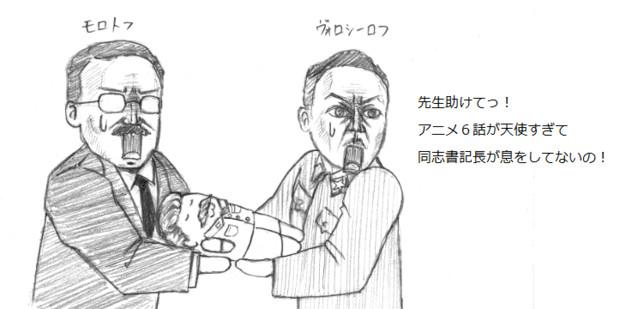 同志書記長はアニメ6話を観たようです