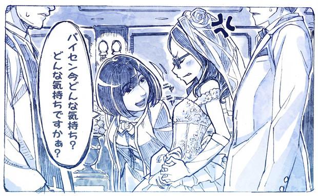 ちょっとお時間よろしいですか矢作さんご結婚お祝い絵