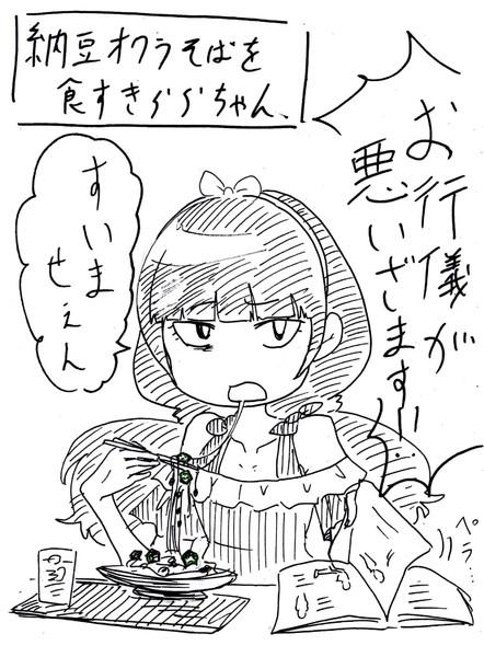 納豆オクラそばを食すきららちゃん