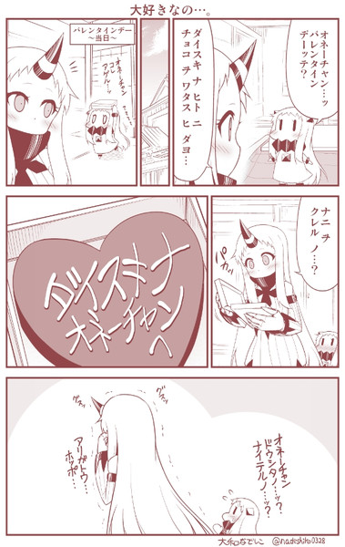 ほっぽちゃんの日常(番外2)