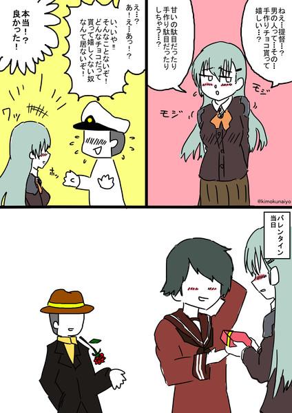 提督と鈴谷のバレンタイン