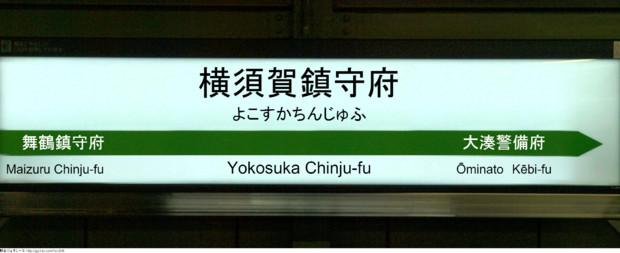 横須賀鎮守府駅