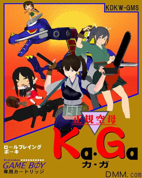 正規空母Ka・Ga
