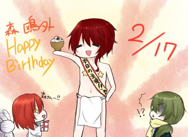 鴎外さんお誕生日おめでとうございます!!
