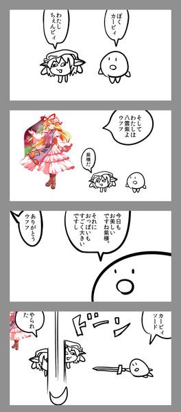 東方4コマ その2(完)