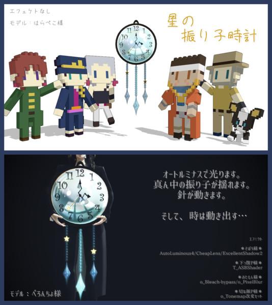 星の振り子時計【MMDアクセサリ配布】