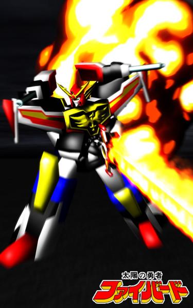太陽の勇者ファイバード:MMDロボットアニメセレクション.38