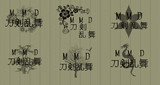 MMD刀剣乱舞ロゴ