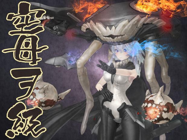 【MMD艦これ】深海棲艦 空母ヲ級【モデル配布】
