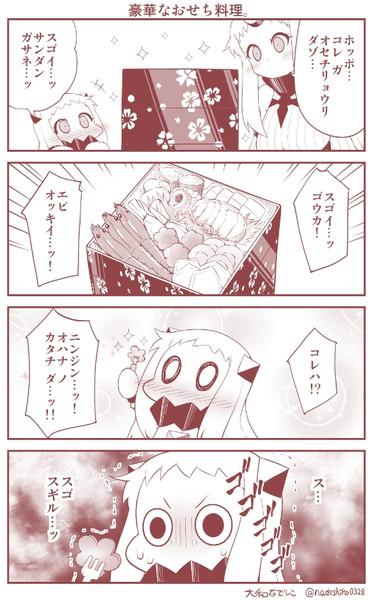 ほっぽちゃんの日常64