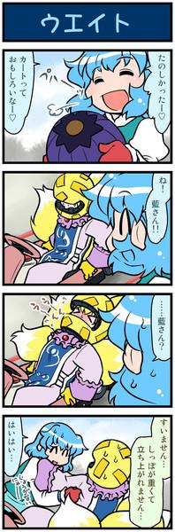 がんばれ小傘さん 1542