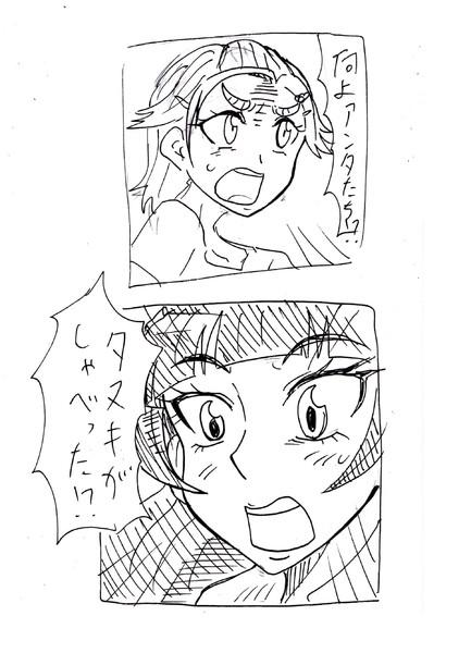 ??「咲はたぬきじゃないわ!」
