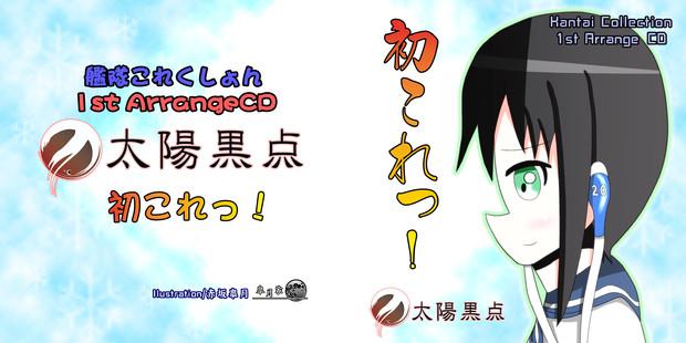 【ステルス】艦これアレンジCD『初これっ!』【マーケティング】