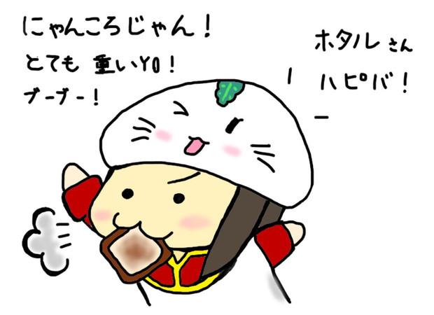 ホタルさんハピバ(にゃんころコラボ)