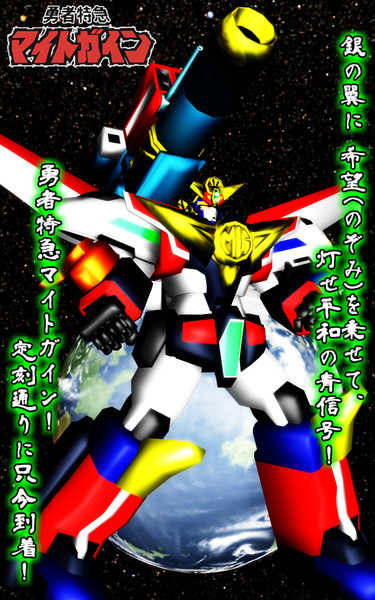 勇者特急マイトガイン:MMDロボットアニメセレクション.46