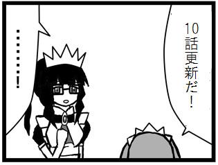 【Web漫画連載】おろかな子ちゃん10話その4(宣伝)