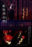 紅牡丹の門【配布終了】