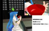 【MMD】高精度普通のお椀【アクセサリ】