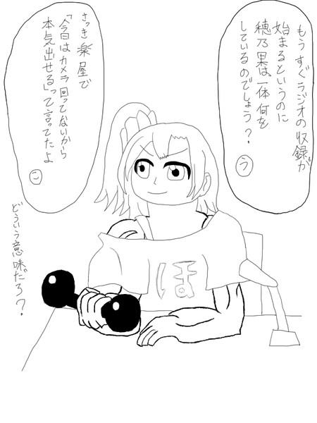 ラジオ収録前の穂乃果さん