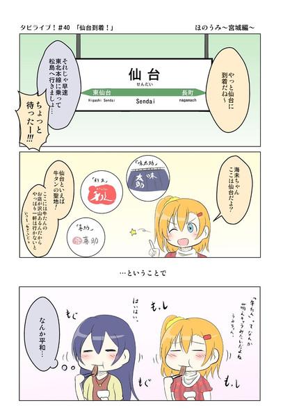 タビライブ!40「仙台到着!」