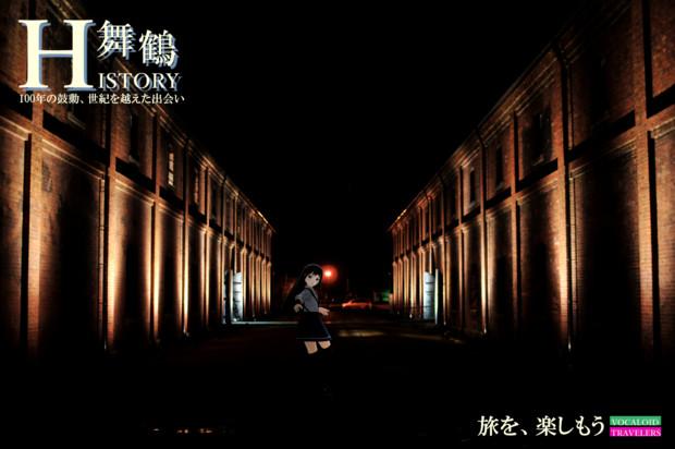 【フォトジェミックで】100年の鼓動【旅のポスター選手権】