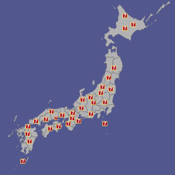 地震 全国震度7 / Ω(オーム) さんのイラスト - ニコニコ静画 (イラスト)
