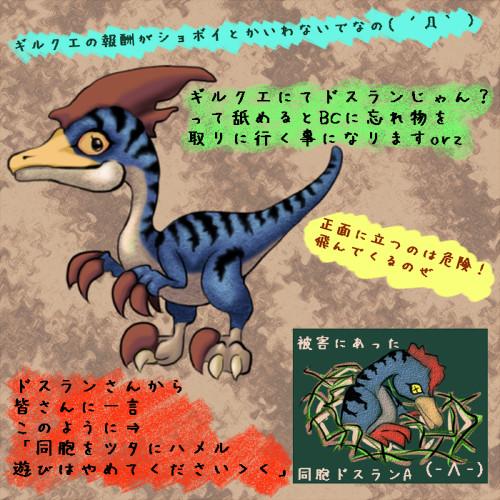 【らくがき】ドスランポスたん【MH4G】