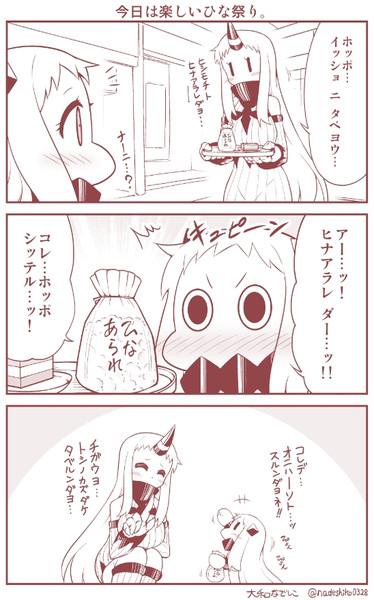 ほっぽちゃんの日常(番外3)